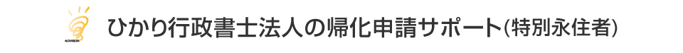 ひかり行政書士法人の帰化申請サポート(特別永住者)