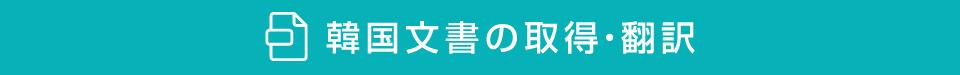 ひかり行政書士法人の韓国戸籍取得・翻訳サービス